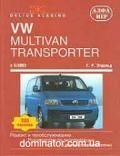 VW T5 Multivan/Caravelle/California рем с 2003 цв/сх Алфамер б/д (тв) | книга по фольксваген