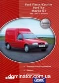 Ford Fiesta/Courier/Mazda 121/Ford KA рем 95-02 Delia б/д | книга по форд