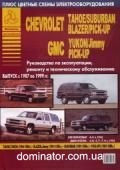 Chevrolet Tahoe/Blazer/Pick-up GMC рем 87-99 Атласы б | книга по шевроле