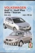 VW Golf V/Plus/Jetta/Touran рем с 2003 Чиж б/д | книга по фольксваген