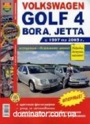 VW Golf IV/Воra/Jetta рем 97-05 цв/рем в фото МирАвтокниг б1,4/1,6/2,0л | книга по фольксваген