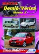 Mazda Demio 02-07/Mazda 2 and Mazda Verisa 04-07 рем Легион б | книга по мазда