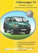 VW T4 Multivan/Caravelle/Transporter/California рем 90-03 Delia все б/д | книга по фольксваген