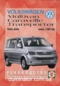 VW T5 Multivan/Caravelle/California рем с 2003 цв/сх Чиж б/д | книга по фольксваген