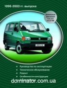VW T4 Multivan/Caravelle/Transporter/California рем 96-03 Delia д1.9/2.4/2.5 TDI | книга по фольксваген