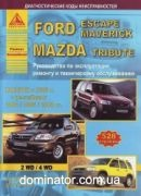 Ford Escape,Maverick, Mazda Tribut c 2000,c 04/06/08 + коды рем Атласы Авто б2,0/2,3/3,0 стр.528