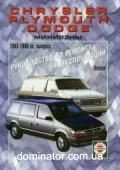 Chrysler Town/Plymouth Voyager/Dodge Caravan рем 83-96 Чиж б | книга по крайслер