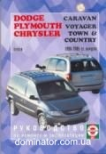 Chrysler Town, Plymouth Voyager, Dodge Caravan рем 96-05 Чиж б | книга по крайслер