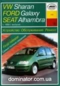 VW Sharan/Galaxy/Alhambra рем c 95 Арус б/д | книга по фольксваген