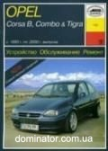 Opel Corsa B/Combo and Tigra рем 93-2000 Арус б/д | книга по опель