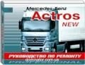 Mercedes Actros NEW (II) c 2003 ремонт Терция | книга по мерседес