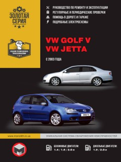 VW Golf 5 / Jetta рем в фото с 2003 Монолит б/д