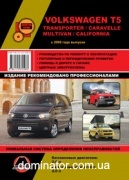 VW T5 Transporter/Caravelle/Multivan/California рем с 2009 Монолит б/д