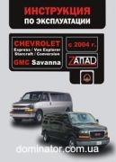 Chevrolet Express / GMC Savanna экспл с 2004 Монолит