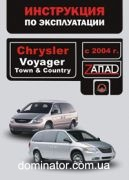 Chrysler Voyager/Town/Country экспл с 04 Монолит (Запад)