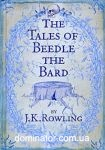 The Tales of Beedle the Bard, Сказки барда Бидля, Rowling J.K., Bloomsbury
