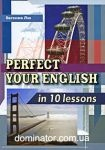 Perfect your english in 10 lesson. Лю Е. В-З