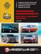 VW Т6 / Transporter / Multivan / California / Caravelle рем с 2015 Монолит б/д