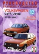 VW Golf II рем 84-93 Чиж д1,6 цв/сх