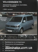 VW T5 Transporter/Caravelle/California/Multivan c 2009 рем Delia д2,0 стр.434