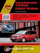 VW Touran / Cross Touran рем с 2010 Монолит б/д