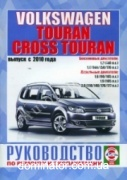 VW Touran/Cross Touran рем c 2010 Чиж б1,2/1,4д1,6/1,9/2,0 стр.608